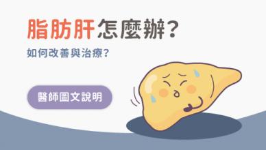 脂肪肝的症狀與治療