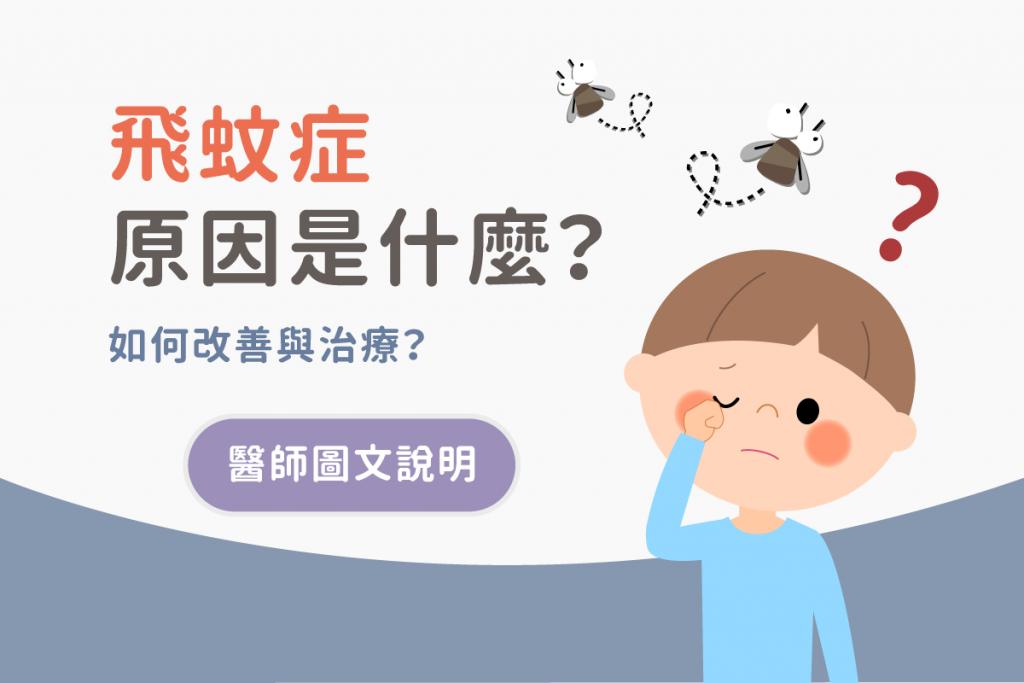 飛 蚊 症 治療 如何治療飛蚊症?│華人健康全攻略